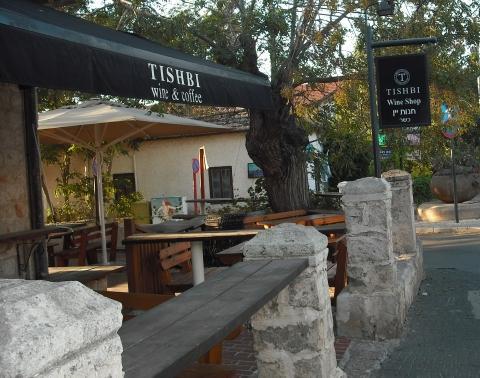 Tishbi shop und restaurant