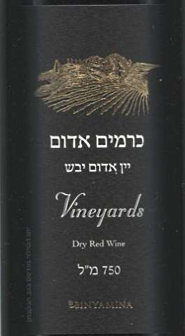 Binyamina - VineYards red (Cabernet-Sauvignon & Merlot)